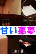 甘い悪夢(愛COCO!)
