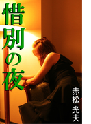 惜別の夜(愛COCO!)