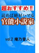【超おすすめ!!】読めば絶対ハマる官能小説家vol.2庵乃音人(愛COCO!Special)