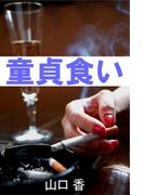 童貞食い(愛COCO!)