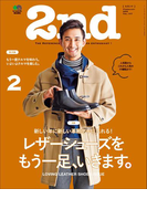 2nd 2016年2月号 Vol.107(2nd)
