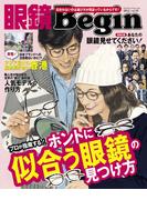眼鏡Begin 2015 Vol.19(ビッグマン・スペシャル)
