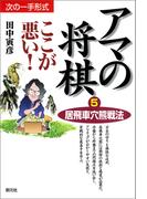 居飛車穴熊戦法(アマの将棋ここが悪い!)