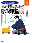 勝てる将棋格言36(将棋必勝シリーズ)