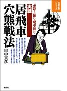実戦居飛車穴熊戦法(将棋必勝シリーズ)