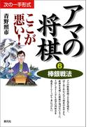棒銀戦法(アマの将棋ここが悪い!)