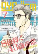 月刊オヤジズム 2015年 Vol.7(ソルマーレ編集部)