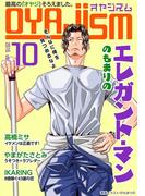 月刊オヤジズム 2015年 Vol.10(ソルマーレ編集部)