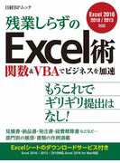 残業しらずのExcel術 関数&VBAでビジネスを加速(日経BP Next ICT選書)(日経BP Next ICT選書)
