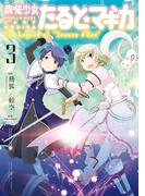 """魔法少女たると☆マギカ The Legend of """"Jeanne d'Arc"""" 3巻(まんがタイムKRコミックス)"""
