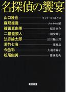 名探偵の饗宴(朝日文庫)