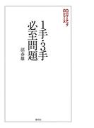1手・3手必至問題(将棋パワーアップシリーズ)