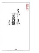 3手・5手詰将棋(将棋パワーアップシリーズ)