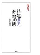 精選必至200問(将棋パワーアップシリーズ)