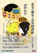 赤毛の魔女と真空図書館〈山田佳江短編集〉(群雛文庫)