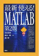 最新使える!MATLAB 第2版