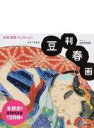 ART BOX豆判春画 和気満堂コレクション