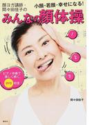 顔ヨガ講師・間々田佳子のみんなの顔体操 小顔・若顔・幸せになる! ピアノ伴奏で楽しく続く。