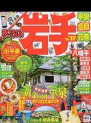 岩手 平泉・盛岡・花巻 '16−'17