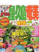 屋久島・奄美 種子島 '16−'17