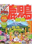 鹿児島 指宿・霧島 '16−'17