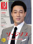 KEJ (コリア エンタテインメント ジャーナル) 2016年1月号