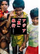 アジア「裏」旅行