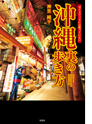 ガイドブックには載っていない 沖縄 裏の歩き方