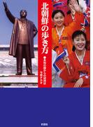 北朝鮮の歩き方 未知の国からの招待状