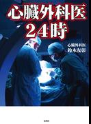 心臓外科医24時