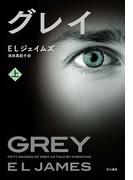 【全1-2セット】グレイ