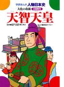 【1-5セット】学研まんが人物日本史