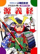 【16-20セット】学研まんが人物日本史