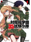 【全1-2セット】対魔導学園35試験小隊(MFコミックス アライブシリーズ)