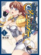 【全1-3セット】女子会QUEST(フラッパーシリーズ)
