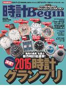 時計Begin 2016年冬号 vol.82(時計Begin)