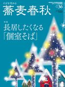 蕎麦春秋Vol.36
