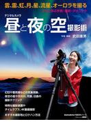 デジタルカメラ昼と夜の空撮影術 プロに学ぶ作例・機材・テクニック(アストロアーツムック)