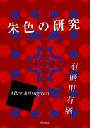 朱色の研究(角川文庫)