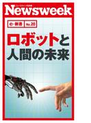 【期間限定特別価格】ロボットと人間の未来(ニューズウィーク日本版e-新書No.20)