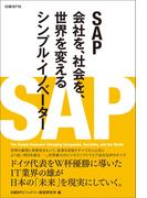 【期間限定特別価格】SAP