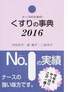 ナースのためのくすりの事典 2016