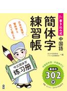 書き込み式 中国語 簡体字練習帳