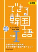 できる韓国語 中級1 改訂版 CD付