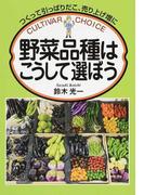 野菜品種はこうして選ぼう つくって引っぱりだこ、売り上げ増に