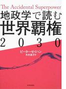 地政学で読む世界覇権2030
