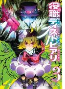 役職ディストピアリ 3巻(ヤングガンガンコミックス)