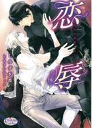 恋辱 騎士の執愛と王子の涙(プリズム文庫)