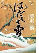 はだれ雪(角川書店単行本)