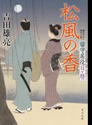 松風の香 留守居役日々暦(角川文庫)